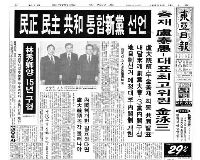 1990年1月22日韓國《東亞日報》的頭條:反對黨領袖金泳三與盧泰愚、金鐘泌「結...
