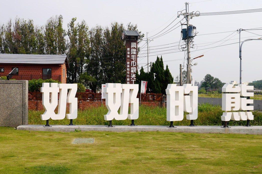 奶奶的熊四個大字矗立在鄉間,讓人不禁莞爾。 記者陳威任/攝影