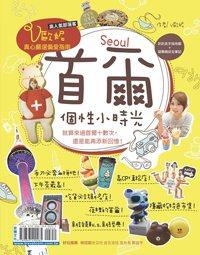 .書名:《首爾個性小時光》.作者:V歐妮.出版社:宏碩文化