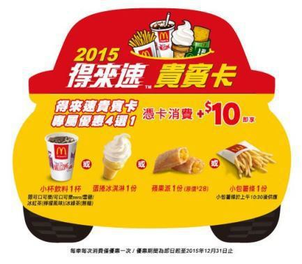 圖片來源/麥當勞台灣官網。