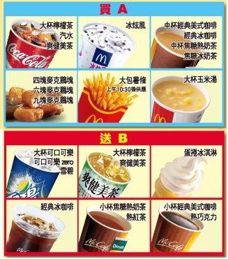 麥當勞甜心卡2015/台灣麥當勞官網。