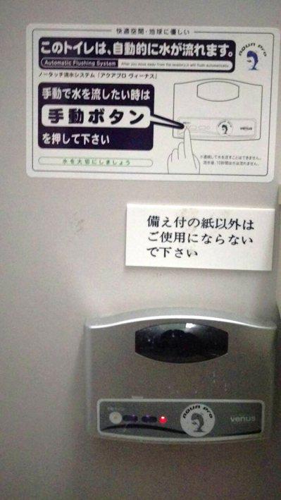 多數日本公廁都有加裝流水聲裝置,有需求的民眾會自行按鈕,降低尷尬。記者鄭維真/攝...