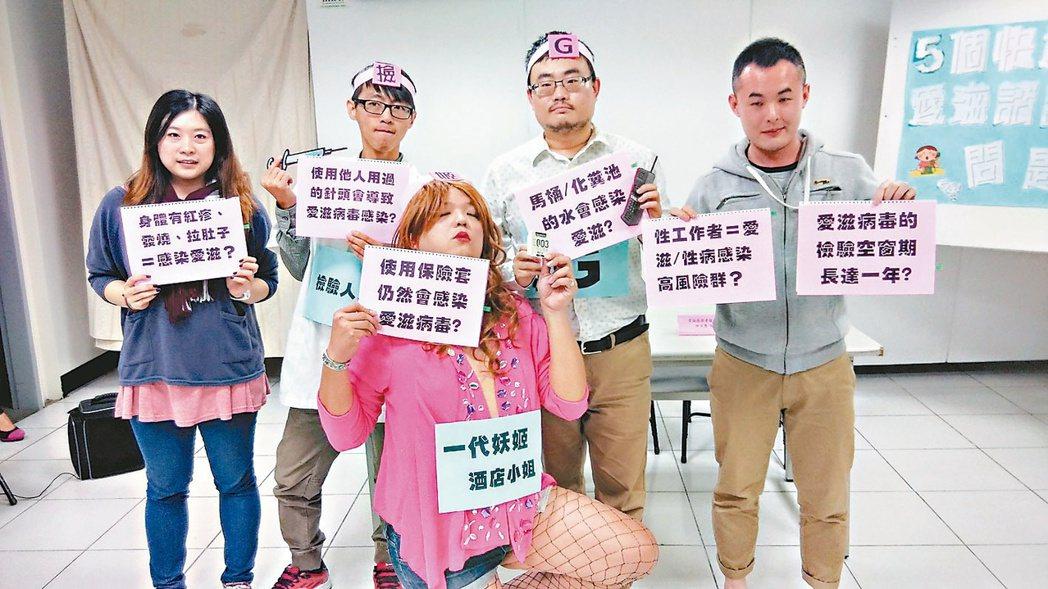 愛滋感染者權益促進會演出行動劇,希望各界能破除愛滋迷思。 記者吳佳珍/攝影