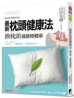 .書名:最新枕頭健康法:換枕頭,就能變健康.作者:山田朱織 .譯者:高淑...