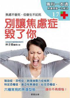 .書名:別讓焦慮症毀了你.作者:林子堯.出版社:晨星出版社.出版日期...