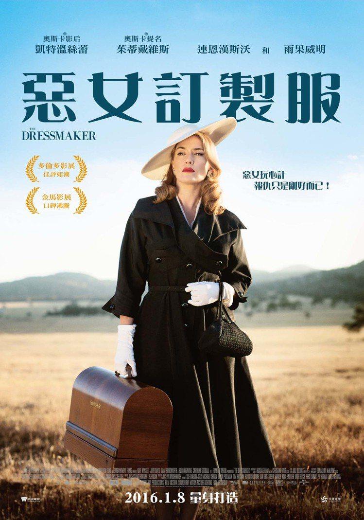 《惡女訂製服》改編自澳洲知名女作家蘿薩萊漢默同名暢銷小說,由同樣來自澳洲的才女導...