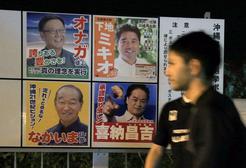 2014年沖繩縣知事選舉,由反對美軍基地遷往邊野古的翁長雄志(左上)勝出。然除了...
