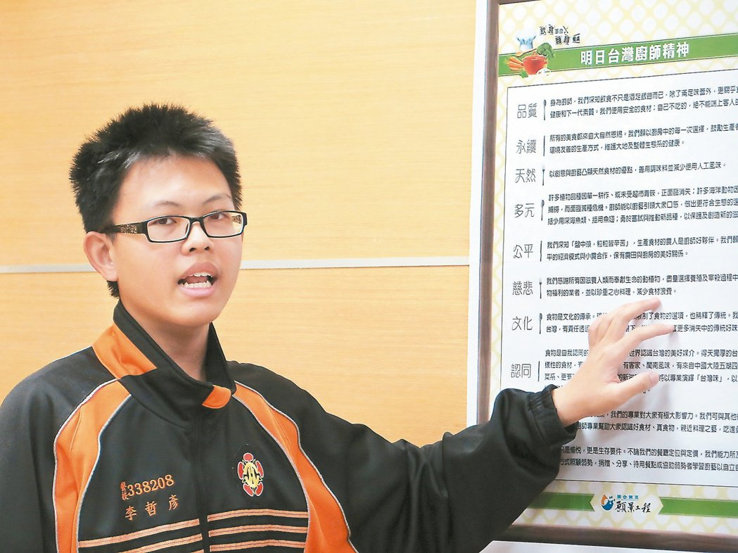 台南市亞餐學生李哲彥,昨天代表宣讀「明日台灣廚師精神宣言」。 記者何定照/攝影