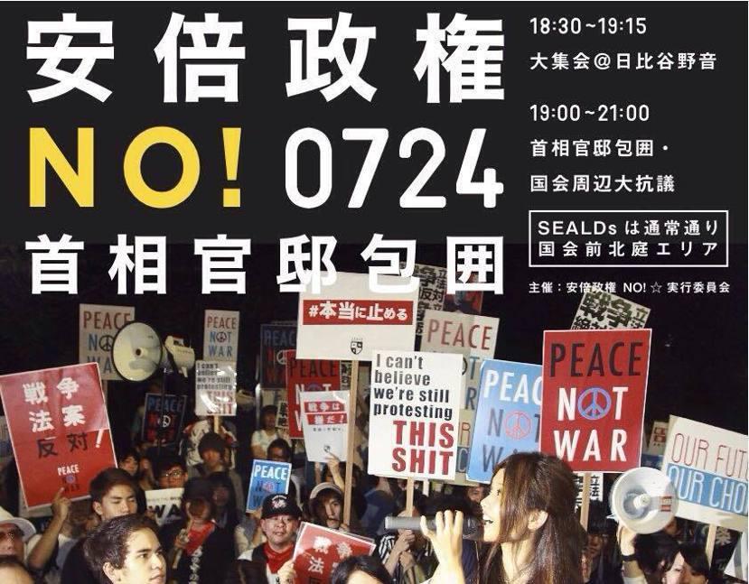 日本相對保守的社會條件,無法讓學生以「佔領」等「非和平」的行動進行抗議,多方衡量...