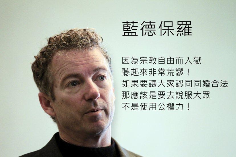 蘭德保羅(Rand Paul)認為,在民主社會裡應該透過意見交換與說服,來化解分...