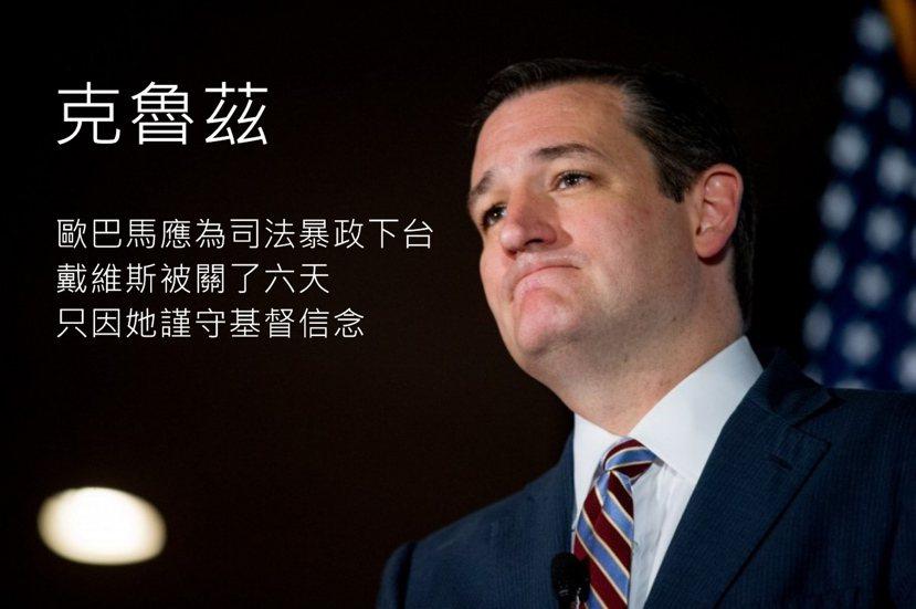 不同於部分共和黨候選人立場搖擺不定,克魯茲(Ted Cruz)一路以來始終如一地...