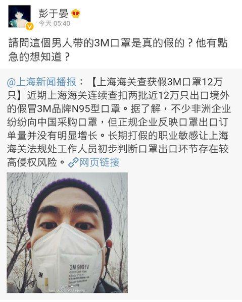 中國大陸最近有則關於販賣假N95口罩新聞,不過照片卻是使用到彭于晏戴口罩的照片,所以彭于晏就自己轉發該則新聞到微博上,還留言問道:「請問這個男人帶的3M口罩是真的假的?他有點急的想知道?」讓網友笑翻...