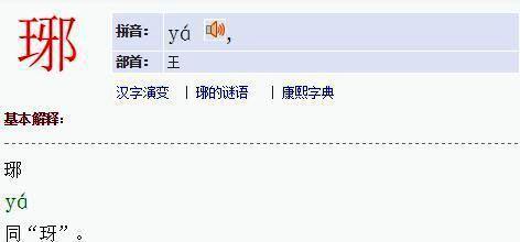 圖片來源:新華字典線上版