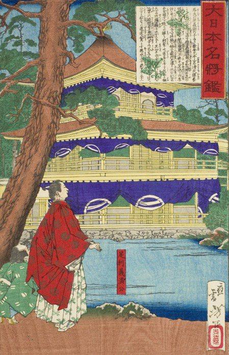 由日本知名浮世繪師月岡芳年所繪製的《大日本名将鑑:足利義満公》肖像圖。足利義滿仰...