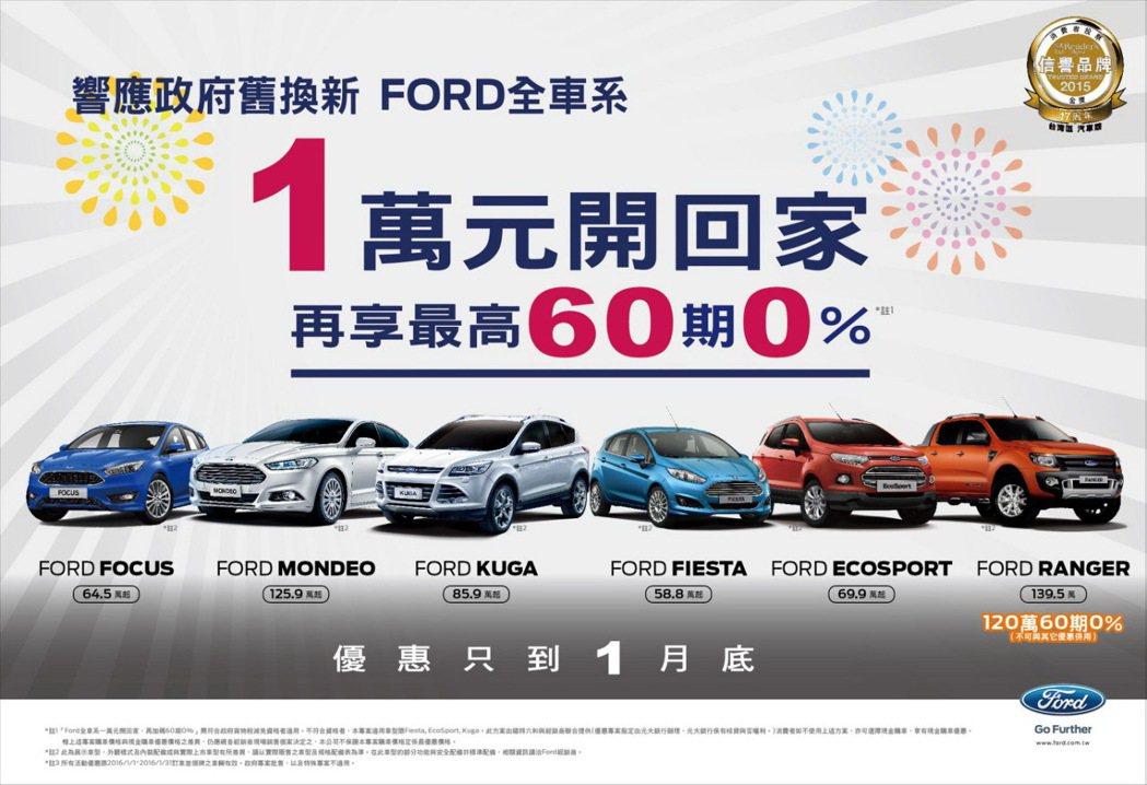 福特六和汽車推出Ford 全車系一萬元開回家優惠活動。 圖/福特六和提供