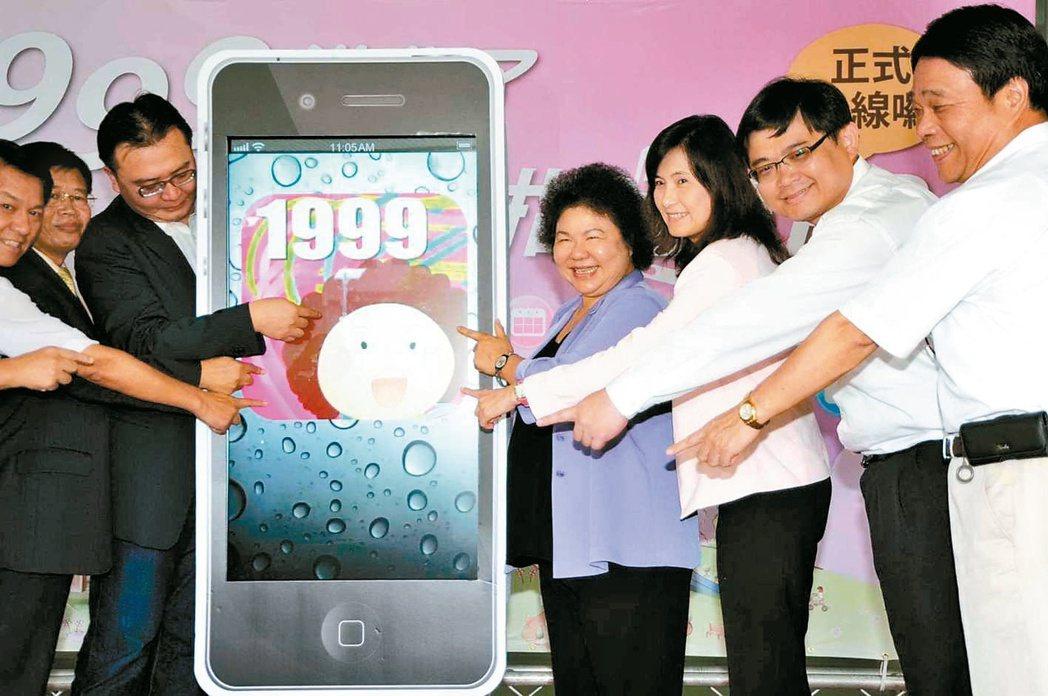 高雄市1999進化成手機App一指通,為市民提供更即時的服務。 高雄市政府/提供