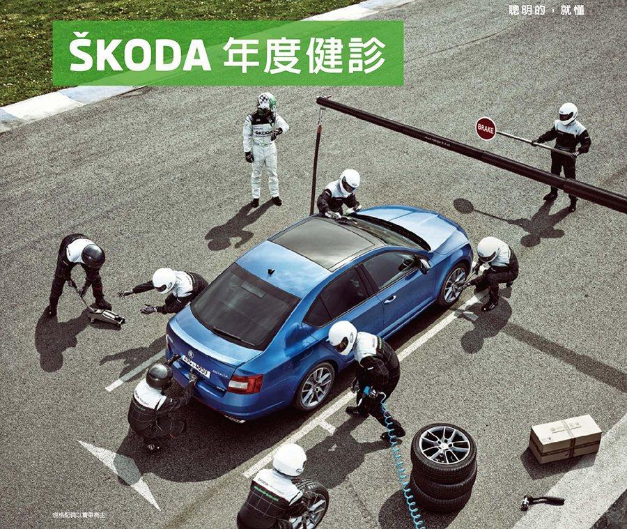 活動實施時間自即日日起至1月31日止。 Škoda提供