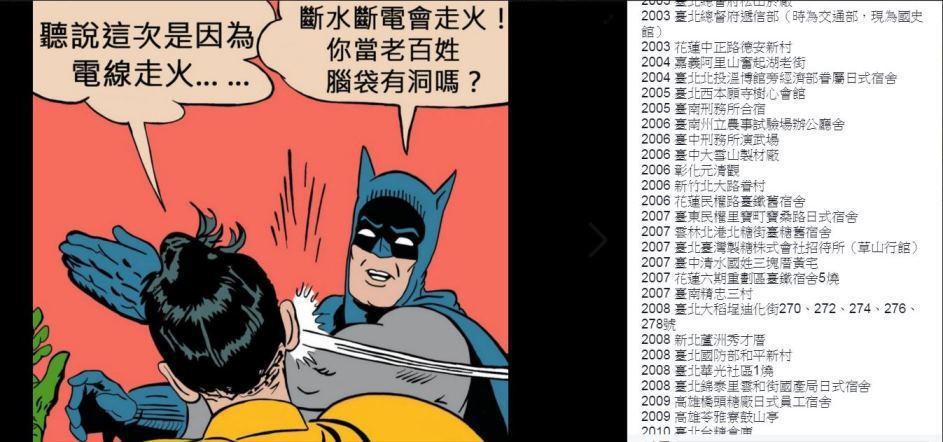 圖片來源/ 凌宗魁 臉書