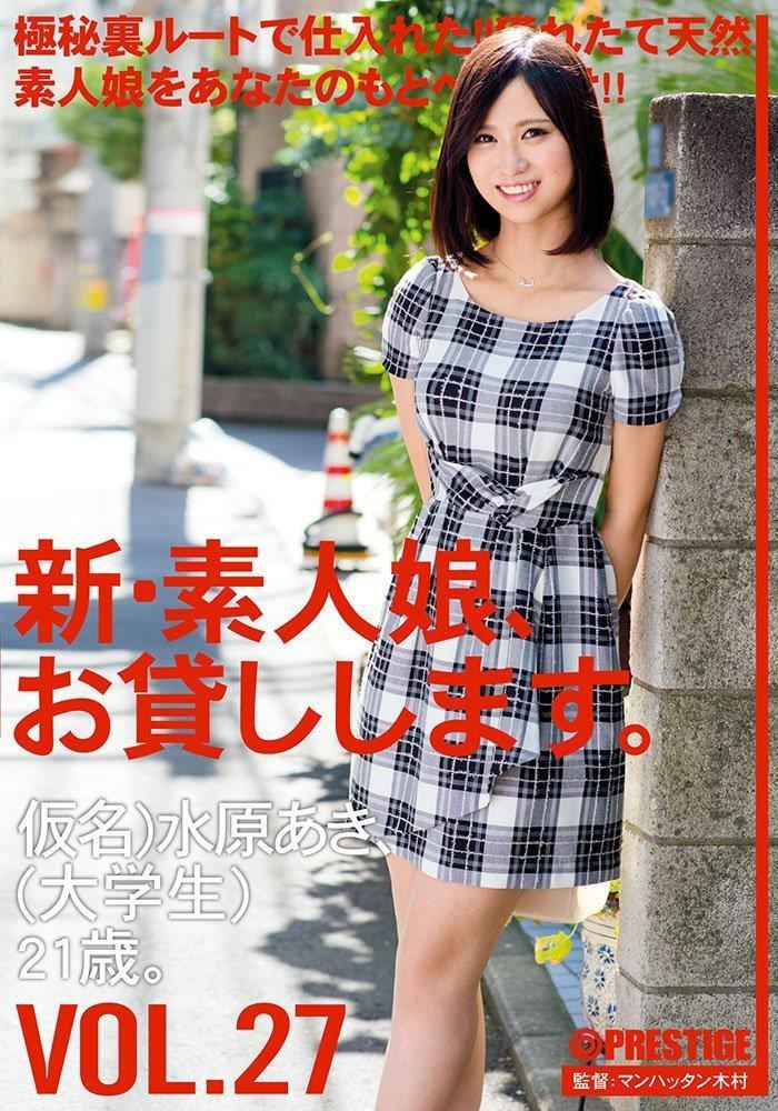 水原秋外型亮眼卻是怪咖。 圖片來源/ amazon.jp