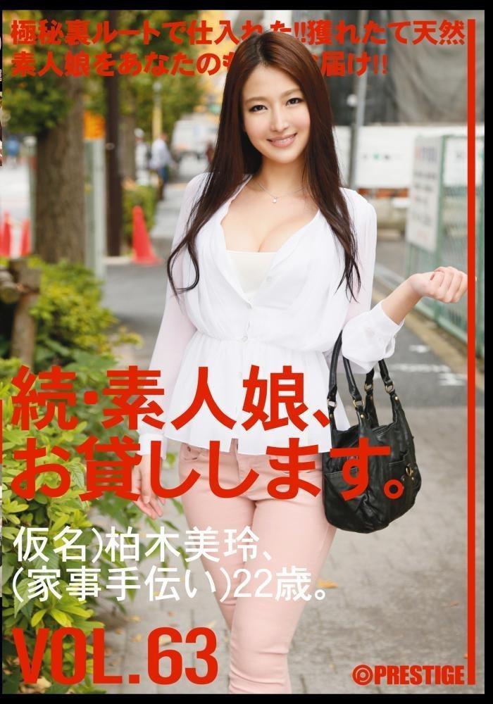 柏木美玲也是怪咖。 圖片來源/ amazon.jp