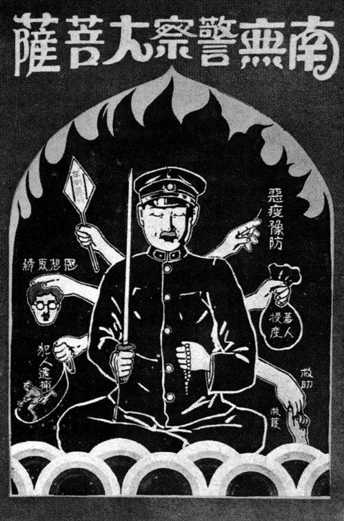 圖說:一九二五年「臺北州警察衛生展覽會」展出的「南無警察大菩薩」海報,刻畫了當時...