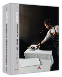.書名:與主廚共餐:世界頂級餐廳的員工私房菜.原文作者:Per-Anders...