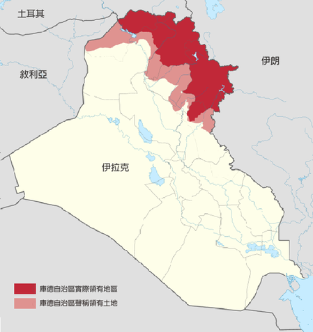伊拉克北部的庫德自治區領地。 原圖/維基共享;轉角翻譯