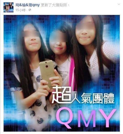 取自「琦&瑜&甯QMY」粉絲頁,以下同。