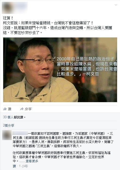 圖片來源/「柯文哲 彩色力量公民論壇」臉書