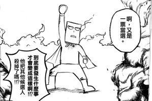 【拳師打專欄】一票超人