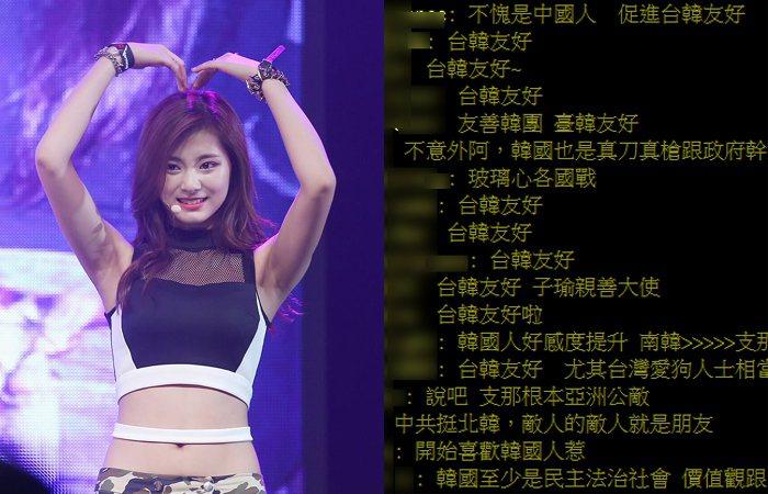 圖片來源/周子瑜 Tzuyu 쯔위粉絲團&PTT