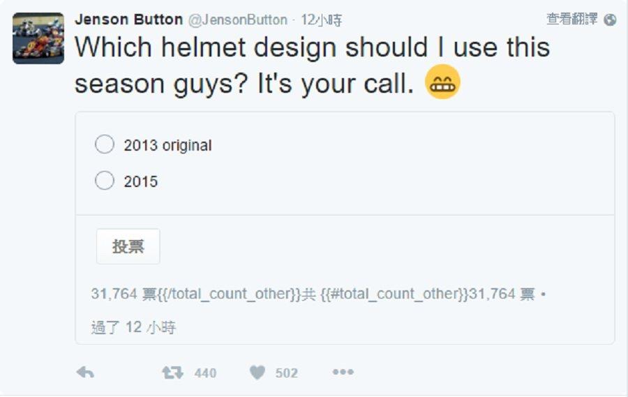 McLaren知名車手Jenson Button日前在其個人Twitter上開放了頭盔造型選拔投票。 摘自Twitter@JensonButton