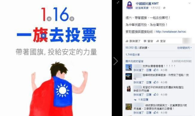 圖片來源/中國國民黨臉書