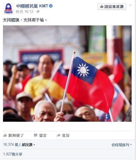 圖片來源/中國國民黨