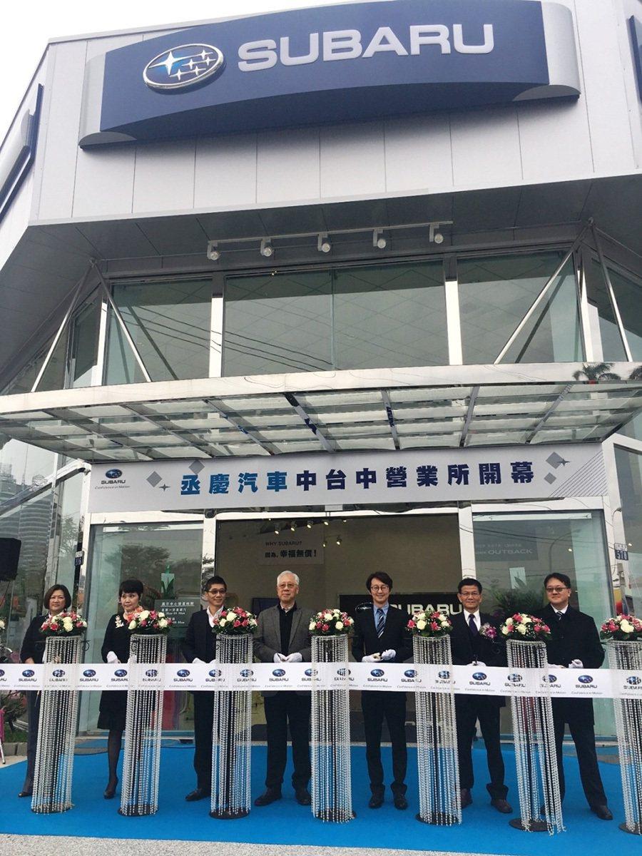 SUBARU台灣意美汽車與授權經銷商丞慶汽車長官們共同出席開幕剪綵儀式。 SUBARU提供