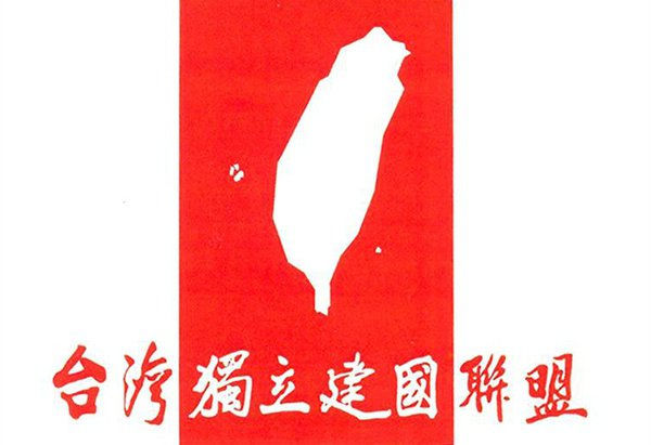 圖片來源/ WUFI-Taiwan(台灣獨立建國聯盟)