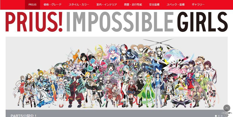 Prius!Impossible Girls。 圖/截自toyota.jp