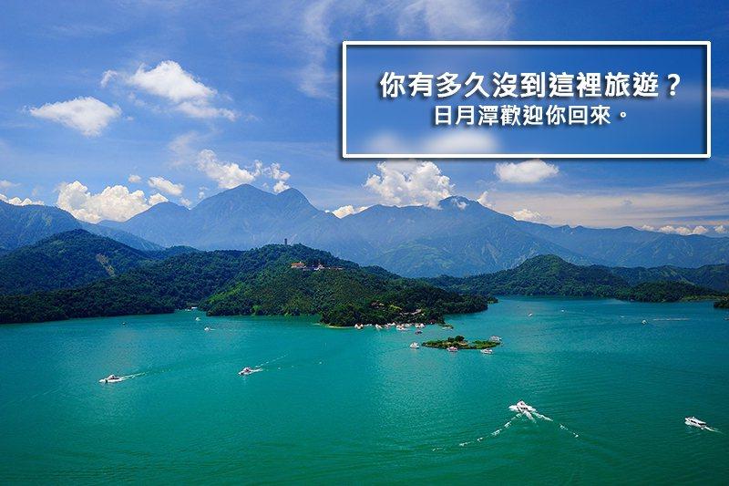 圖片來源/ 日月潭觀光旅遊網