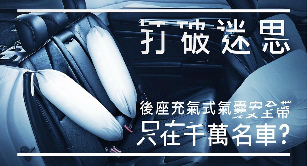 迷思五:「後座雙側安全帶SRS輔助氣囊」只在千萬名車上? 圖/福特六和提供