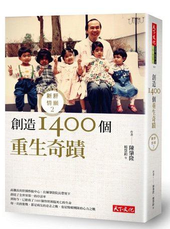 .書名:新肝情願2.作者:陳肇隆、楊慧鉑等.出版社:天下文化.出版日...
