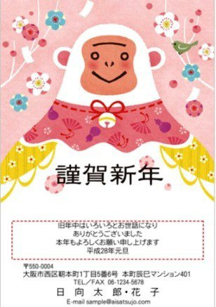 圖片來源/ nenga.aisatsujo.jp/
