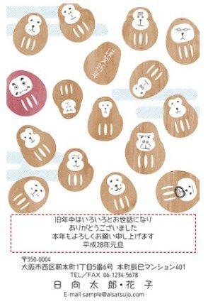 圖片來源/ nenga.aisatsujo.jp