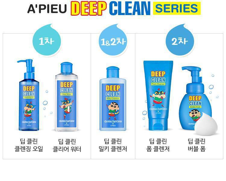 A'PIEU跟「蠟筆小新」的聯名洗卸系列,添加碳酸成份洗得更乾淨。圖/A'PIE...