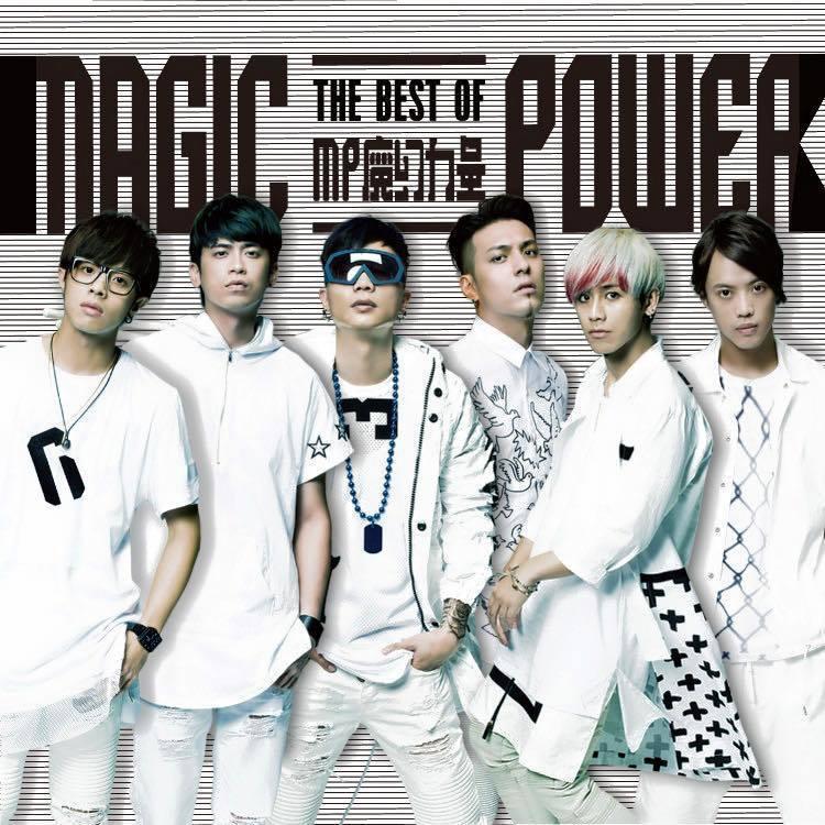 擷自 Magic Power 魔幻力量臉書