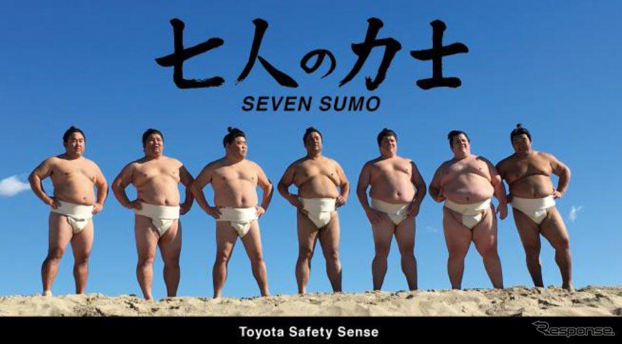 日本Toyota新的廣告七人の力士。