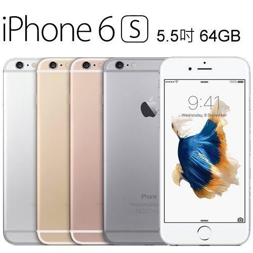 APPLE iPhone 6S PLUS 5.5吋,特價32,500元。圖/Ha...