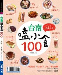 .書名:《台南嗑小食100》.作者:楊育禎等/著.出版社:宏碩文化