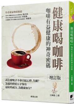 .書名:健康喝咖啡.作者:王神寶.出版社:晨星出版社.出版日期:20...
