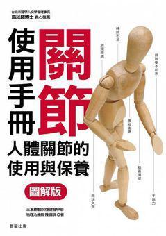 .書名:關節使用手冊.作者:陳淵琪.出版社:晨星出版社.出版日期:2...