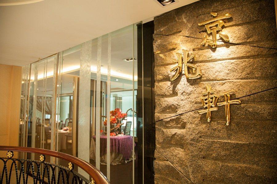 京兆軒中菜餐廳十相當精緻的港點與熱炒。